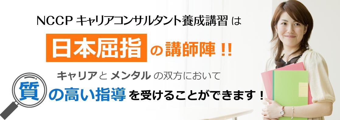 NCCPキャリアコンサルタント養成講習は日本屈指の講師陣